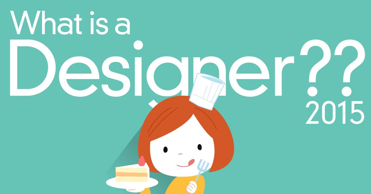 デザイナーの仕事って何だろう?改めて考えてみた2015春