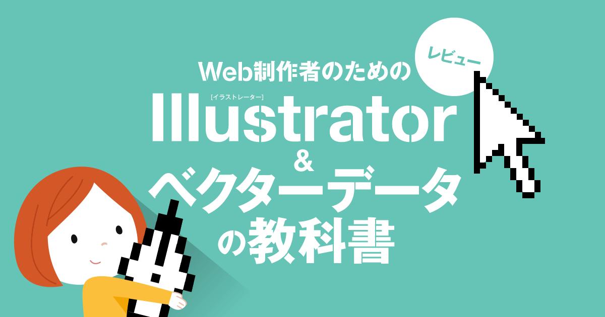 【レビュー】Web制作者のためのIllustrator&ベクターデータの教科書