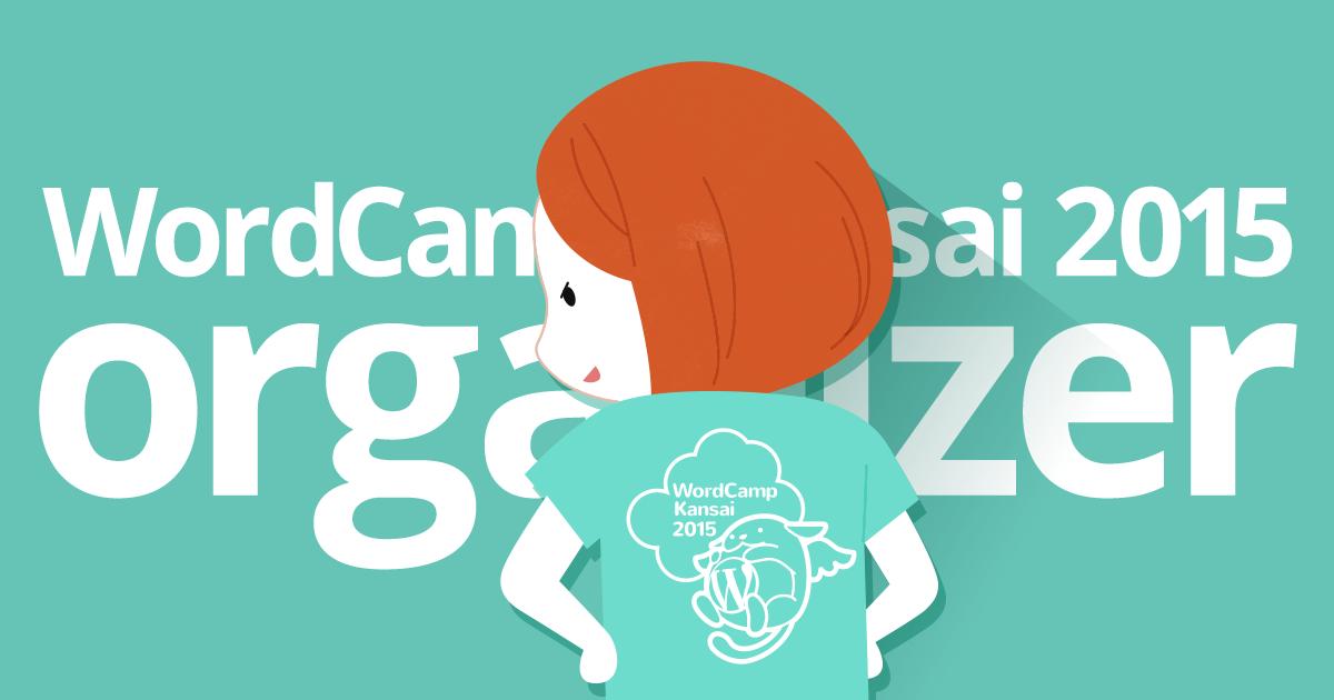 WordCamp Kansai 2015実行委員&世話役終了しました