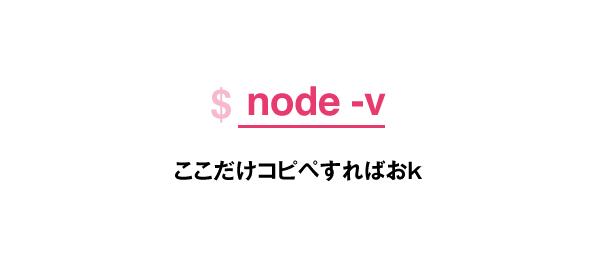 node -v だけコピーすればOK