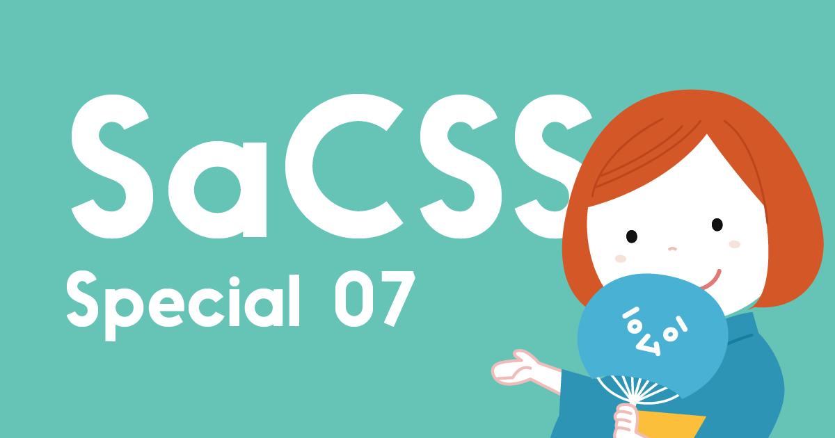 SaCSS Special07 : 初夏のデザイン祭りでお話ししました