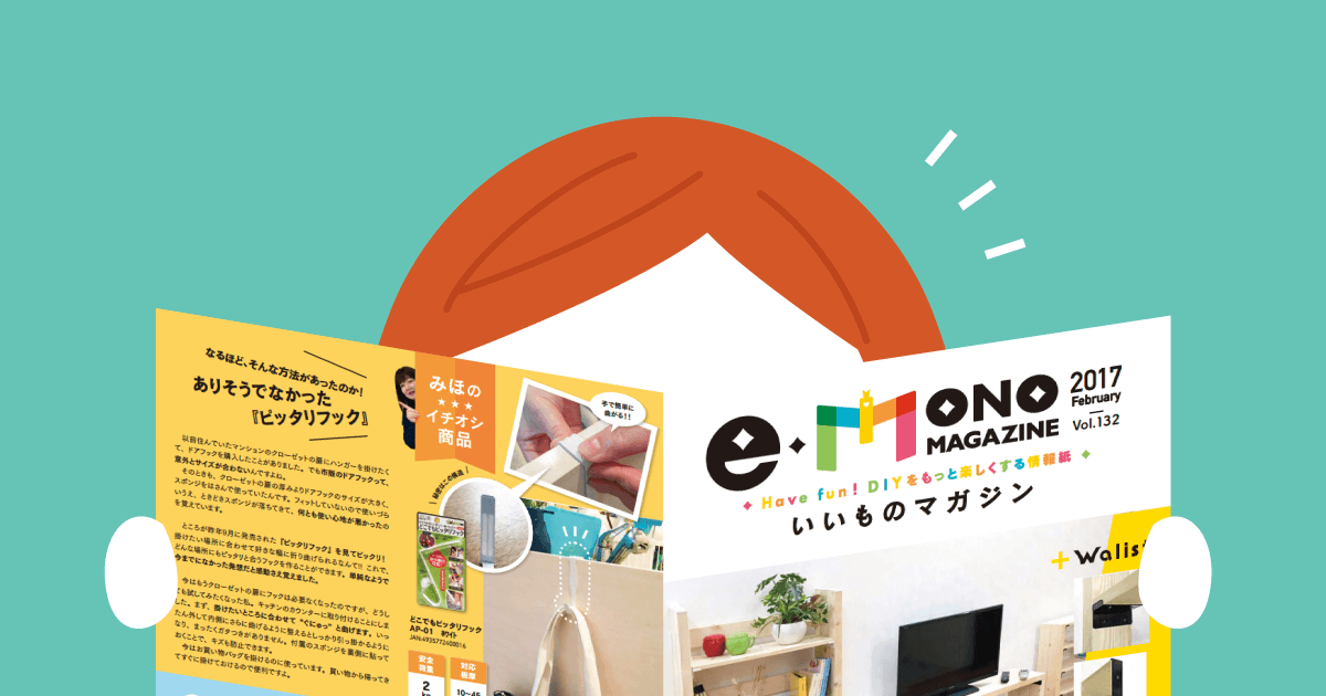 デザインを担当している「いいものマガジン」が全日本DM大賞銅賞&審査員特別賞を受賞しました